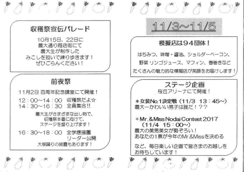 東京農業大学世田谷_収穫祭2017_チラシ2