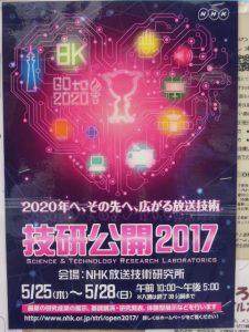 技研公開2017@NHK放送技術研究所ポスター