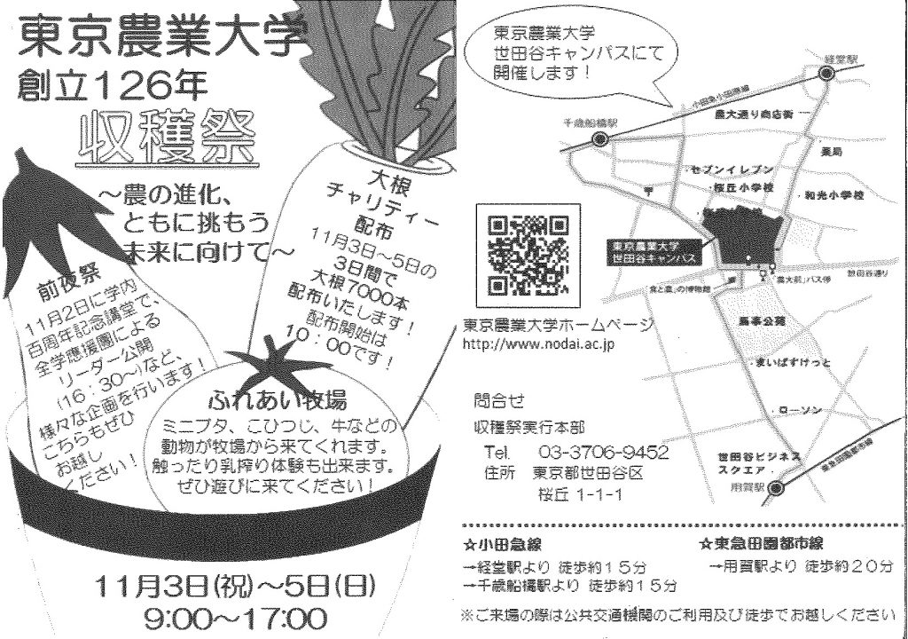 東京農業大学世田谷_収穫祭2017_チラシ1