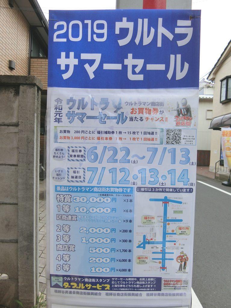ウルトラマン商店街_2019_ウルトラサマーセール_福引_お買い物券