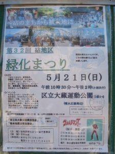 第32回砧地区緑化まつり 2017年5月21日(日)@区立大蔵運動公園ポスター