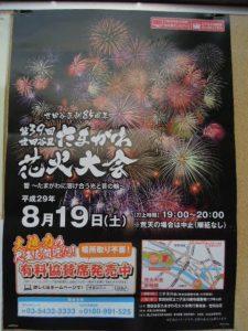 第39回世田谷区たまがわ花火大会ポスター_20170819