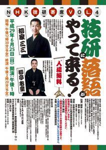 NHK技研寄席VOL.4「技研に落語がやって来る!」ポスター